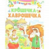 Книга «Крошечка-хаврошечка» мини-издание.