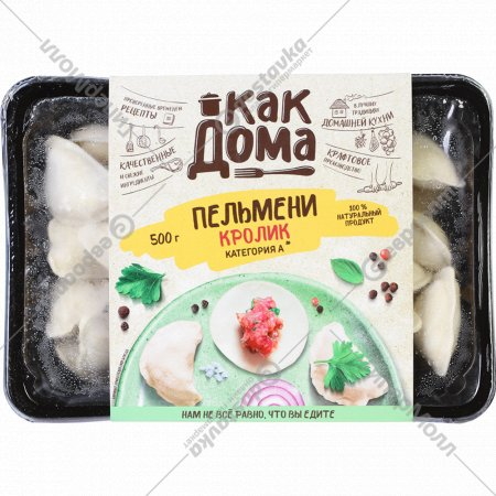 Пельмени замороженные «Как Дома» с кроликом, 500 г.