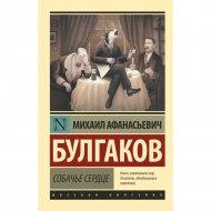 Книга «Собачье сердце» Булгаков М.А.