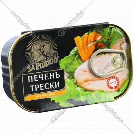 Печень трески «За Родину» натуральная, 115 г.