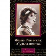 Книга «Фаина Раневская: Судьба-шлюха» Ф. Раневская.
