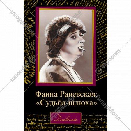 Книга «Фаина Раневская: Судьба-шлюха» Ф.Раневская.