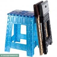 Табурет пластмассовый складной 30х25х46 см.