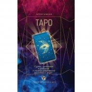 Книга «Таро.Суть,значения и работа с самой известной колодой в мире».