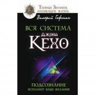 Книга «Вся система Джона Кехо. Подсознание исполнит ваше желание!».