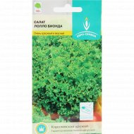 Семена салат «Лолло-Бионда» 0.5 г.