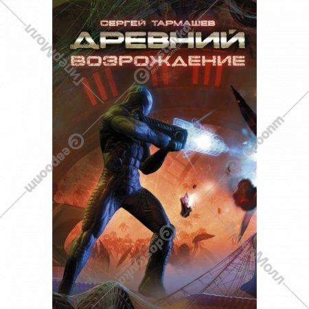 Книга «Древний. Возрождение».