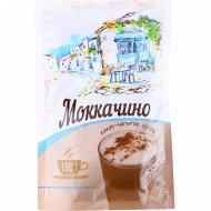 Какао- напиток «Моккачино» сухой, 150 г.
