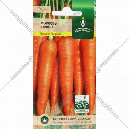 Семена морковь «Карлена» 1 г.