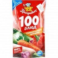 Приправа «Приправыч» универсальная 100 блюд, 60 г.