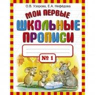 Книга «Мои первые школьные прописи. В 4 ч. Ч. 1».