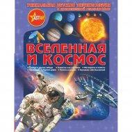 Книга «Вселенная и космос».