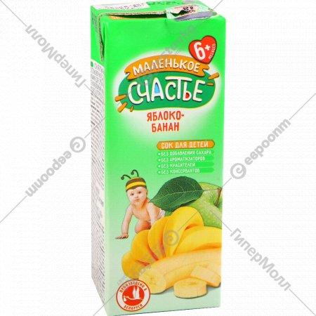 Сок «Маленькое счастье» яблочно-банановый, 200 мл.