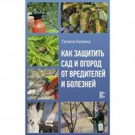 Книга «Как защитить сад и огород от вредителей и болезней».