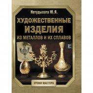 Книга «Художественные изделия из металлов и их сплавов».