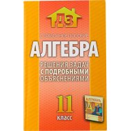 Справочное пособие «Алгебра» 11 класс.
