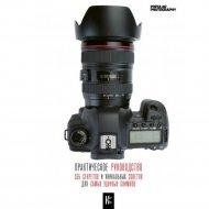Книга «Фотография. Практическое руководство».