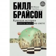 Книга «Краткая история почти всего на свете».