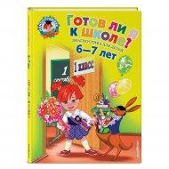 Книга «Готов ли я к школе Диагностика для детей 6-7лет».