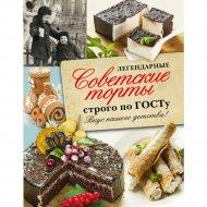 Книга «Легендарные советские торты строго по ГОСТу.».