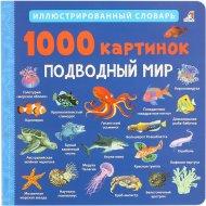 1000 картинок «Подводный мир».