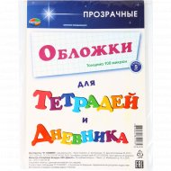 Обложки для тетрадей и дневника прозрачные, 100 мкм, 5 шт.