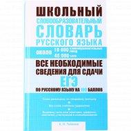 Книга «Школьный словообразовательный словарь русского языка».