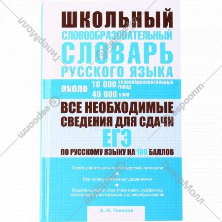 Книга «Школьный словообразовательный словарь русского языка» А.Н. Тихонов.