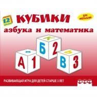 Кубики для малышей «Азбука и математика».