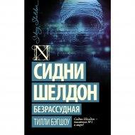 Книга «Сидни Шелдон: Безрассудная».