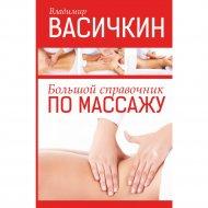 Книга «Большой справочник по массажу».