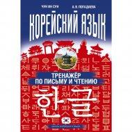 Книга «Корейский язык. Тренажёр по письму и чтению».