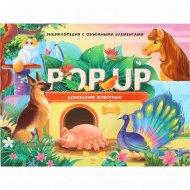 POP UP энциклопедия «Домашние животные».