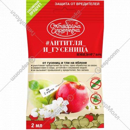 Имидор ВРК для яблоня, ампула 2 мл.