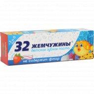 Детская зубная паста «32 Жемчужины» клубника, 60 г.