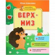 Книжка с наклейками «Верх - низ» Алексеева Юлия.
