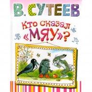 Книга «Кто сказал Мяу?» В.Г. Сутеев