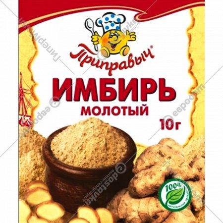 Пряность «Приправыч» имбирь молотый, 10 г.