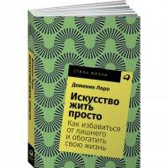 Книга «Искусство жить просто».