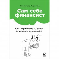 Книга «Сам себе финансист».