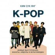 Книга «K-POP. Живые выступления, фанаты, айдолы и мультимедиа».