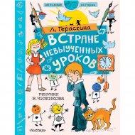 Книга «В стране невыученных уроков. Рисунки В. Чижикова».