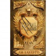 Книга «Король шрамов».