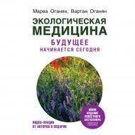 Книга «Экологическая медицина. Будущее начинается сегодня».