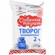 Творог «Славянские традиции» 2%, 180 г.