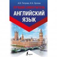 Книга «Английский язык. Лучший самоучитель».