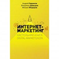 Книга «Интернет-маркетинг. Настольная книга digital-маркетолога».