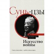 Книга «Искусство войны».
