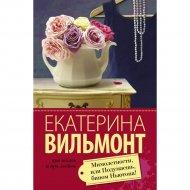 Книга «Мимолетности, или Подумаешь, бином Ньютона!».