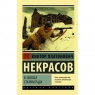 Книга «В окопах Сталинграда».